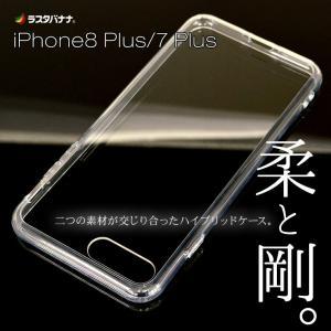 ラスタバナナ iPhone8 Plus/7 Plus ケース/カバー ハイブリッド アイフォン スマホケース|keitai-kazariya