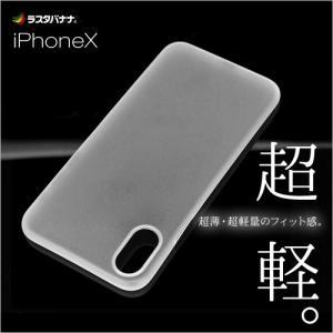 ラスタバナナ iPhone X ケース/カバー ハード スリムフィット アイフォン スマホケース|keitai-kazariya