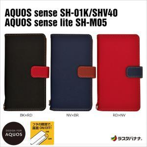ラスタバナナ AQUOS sense SH-01K SHV40/AQUOS sense lite SH-M05 ケース/カバー 手帳型 +COLOR 耐衝撃吸収 シンプル アクオスセンス スマホケース 宅|keitai-kazariya