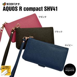 ラスタバナナ AQUOS R compact SHV41 ケース/カバー 手帳型 シンプル ハンドストラップ付き アクオス R コンパクト スマホケース 宅|keitai-kazariya