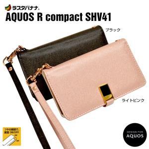ラスタバナナ AQUOS R compact SHV41 ケース/カバー 手帳型 viviana ミラー付き かわいい 女子 おしゃれ アクオス R コンパクト スマホケース 宅|keitai-kazariya