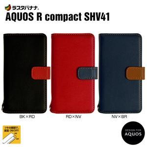 ラスタバナナ AQUOS R compact SHV41 ケース/カバー 手帳型 耐衝撃吸収 +COLOR シンプル アクオス R コンパクト スマホケース 宅|keitai-kazariya