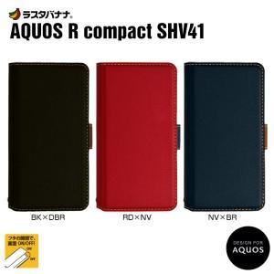 ラスタバナナ AQUOS R compact SHV41 ケース/カバー 手帳型 薄型 サイドマグネット シンプル アクオス R コンパクト スマホケース keitai-kazariya