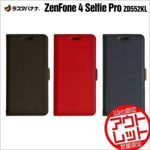 ラスタバナナ ZenFone4 Selfie Pro ZD552KL ケース/カバー 手帳型 +COLOR 衝撃吸収 薄型 ゼンフォン4 セルフィー プロ スマホケース|keitai-kazariya