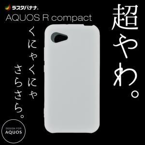 ラスタバナナ AQUOS R compact SHV41 ケース/カバー ソフト シリコン アクオス R コンパクト スマホケース|keitai-kazariya