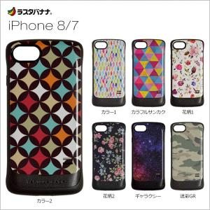 ラスタバナナ iPhone8/7 ケース/カバー ハイブリッド VANILLA PACK 耐衝撃吸収 デザインパターン アイフォン スマホケース|keitai-kazariya