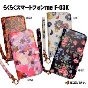ラスタバナナ らくらくスマートフォン me F-03K ケース/カバー 手帳型 ハンドストラップ付き 花柄 かわいい 女子 オシャレ 母の日 シニア スマホケース 宅 keitai-kazariya