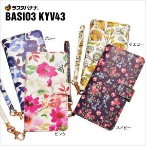 ラスタバナナ BASIO3 KYV43 ケース/カバー 手帳型 シンプル ハンドストラップ付き 花柄 かわいい 女子 おしゃれ ベイシオ3 母の日 シニア スマホケース 宅|keitai-kazariya