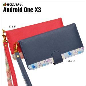 ラスタバナナ Android One X3 ケース/カバー 手帳型 花柄 かわいい 女子 おしゃれ アンドロイド ワン X3 スマホケース 宅|keitai-kazariya