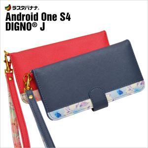 ラスタバナナ Android One S4/DIGNO J ケース/カバー 手帳型 花柄 かわいい 女子 おしゃれ アンドロイドワン/ディグノ スマホケース 宅|keitai-kazariya