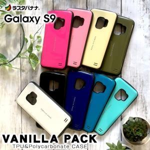 ラスタバナナ Galaxy S9 SC-02K SCV38 ケース/カバー ハイブリッド VANILLA PACK バニラパック ギャラクシーS9 スマホケース|keitai-kazariya