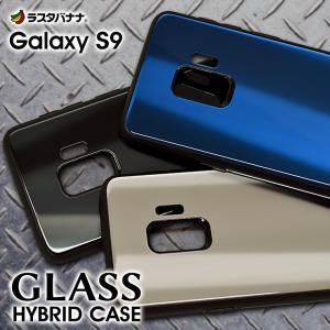 ラスタバナナ Galaxy S9 SC-02K SCV38 ケース/カバー ハイブリッド 耐衝撃 ガラス×TPU ギャラクシーS9 スマホケース|keitai-kazariya