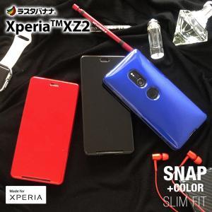 ラスタバナナ Xperia XZ2 SO-03K SOV37 ケース/カバー 手帳型 Clam Shell クラムシェル おしゃれ エクスペリア スマホケース 宅|keitai-kazariya