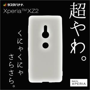ラスタバナナ Xperia XZ2 SO-03K SOV37 ケース/カバー ソフト シリコン エクスペリア スマホケース|keitai-kazariya