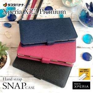 ラスタバナナ Xperia XZ2 Premium SO-04K SOV38 ケース/カバー 手帳型 ハンドストラップ付き シンプル エクスペリア XZ2 プレミアム スマホケース 宅|keitai-kazariya