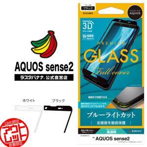 ラスタバナナ AQUOS sense2 SH-01L/SHV43/SH-M08/かんたん フィルム 曲面保護 強化ガラス ブルーライトカット 高光沢 3Dフレーム ブラック/ホワイト アクオス|keitai-kazariya