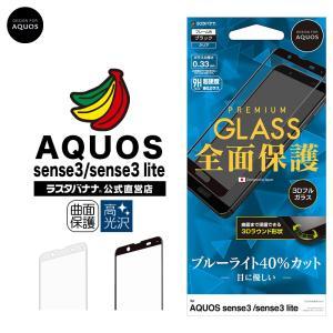 ラスタバナナ AQUOS sense3 lite SH-02M SHV45 SH-RM12 フィルム 全面保護 強化ガラス ブルーライトカット 3D曲面フレーム アクオス センス3 ライト 液晶保護|keitai-kazariya
