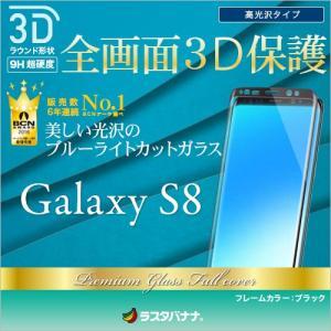 ラスタバナナ Galaxy S8 SC-02J/SCV36 フィルム 強化ガラス 全面保護 ブルーライトカット 3Dフレーム ギャラクシー S8 液晶保護フィルム keitai-kazariya
