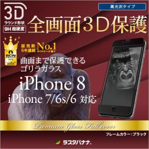 ラスタバナナ iPhone8/7/6s/6 フィルム 曲面保護 強化ガラス 高光沢 ゴリラガラス採用 3Dフレーム ホワイト/ブラック アイフォン 液晶保護フィルム|keitai-kazariya