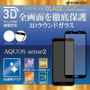 ラスタバナナ AQUOS sense2 SH-01L/SHV43/SH-M08/かんたん フィルム 曲面保護 強化ガラス 高光沢 3Dフレーム ブラック/ホワイト アクオスセンス2 液晶保護|keitai-kazariya