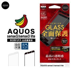 ラスタバナナ AQUOS sense3 sense3 lite SH-02M SHV45 SH-RM12 フィルム 全面保護 強化ガラス 高光沢 3D曲面フレーム アクオス センス3 ライト 液晶保護フィルム|keitai-kazariya