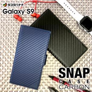 ラスタバナナ Galaxy S9 SC-02K SCV38 ケース/カバー 手帳型 カーボン調 クール おしゃれ フェイクカーボン ギャラクシーS9 スマホケース|keitai-kazariya