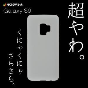 ラスタバナナ Galaxy S9 SC-02K SCV38 ケース/カバー ソフト シリコン ギャラクシーS9 スマホケース|keitai-kazariya