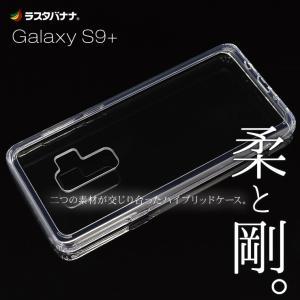 ラスタバナナ Galaxy S9+ SC-03K SCV39 ケース/カバー ハイブリッド TPU+ポリカーボネート ギャラクシー S9 プラス スマホケース|keitai-kazariya
