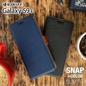 ラスタバナナ Galaxy S9+ SC-03K SCV39 ケース/カバー 手帳型 薄型 サイドマグネット シンプル ギャラクシー S9 プラス スマホケース|keitai-kazariya