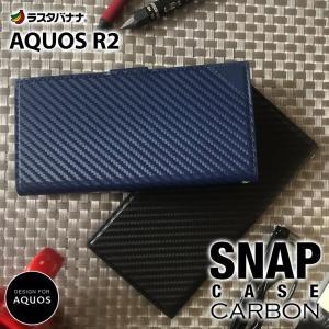 ラスタバナナ AQUOS R2 SH-03K SHV42 ケース/カバー 手帳型 カーボン シンプル  アクオスR2 スマホケース|keitai-kazariya