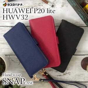ラスタバナナ HUAWEI P20 lite HWV32 ケース/カバー 手帳型 ハンドストラップ付き シンプル ファーウェイ P20 ライト スマホケース 宅|keitai-kazariya