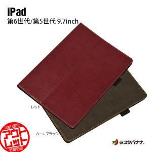 ラスタバナナ iPad 第6世代/第5世代 9.7インチ ケース/カバー 手帳型 薄型 レザー調ブックタイプ アイパッド アイパッドケース 宅|keitai-kazariya