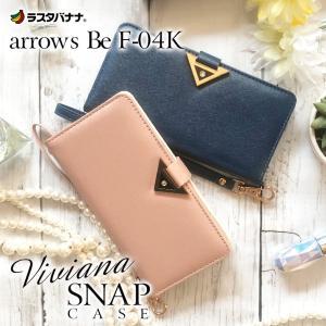 ラスタバナナ arrows Be F-04K ケース/カバー 手帳型 viviana Triangle ミラー付き アローズビー スマホケース 宅 keitai-kazariya