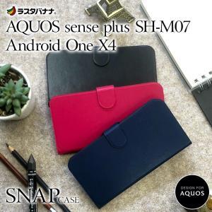 ラスタバナナ AQUOS sense plus SH-M07/Android One X4 ケース/カバー 手帳型 薄型 吸着タイプ アクオス アンドロイドワン スマホケース keitai-kazariya
