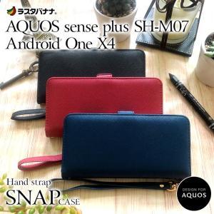 ラスタバナナ AQUOS sense plus SH-M07/Android One X4 ケース/カバー 手帳型 ハンドストラップ付き アクオス アンドロイドワン スマホケース 宅|keitai-kazariya
