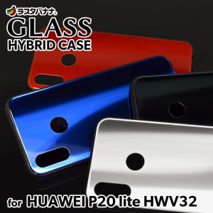 ラスタバナナ HUAWEI P20 lite HWV32 ケース/カバー ハイブリッド  ハイブリッド 耐衝撃 ガラス×TPU ファーウェイ P20 ライト スマホケース|keitai-kazariya