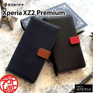 ラスタバナナ Xperia XZ2 Premium SO-04K SOV38 ケース/カバー 手帳型 +COLOR 耐衝撃吸収 シンプル  エクスペリア スマホケース 宅|keitai-kazariya