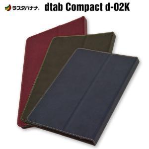 ラスタバナナ dtab Compact d-02k ケース/カバー 手帳型 薄型 レザー調ブックタイプ ディータブ コンパクト ケース 宅|keitai-kazariya