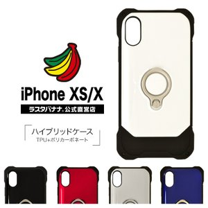 ラスタバナナ iPhone XS/X ケース/カバー ハイブリッド TPU+PC スマホリングスタンド付き アイフォン スマホケース|keitai-kazariya