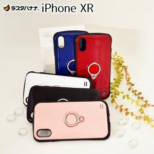 ラスタバナナ iPhone XR ケース/カバー ハイブリッド VANILLA PACK スマホリングスタンド付き 耐衝撃吸収 アイフォン スマホケース|keitai-kazariya