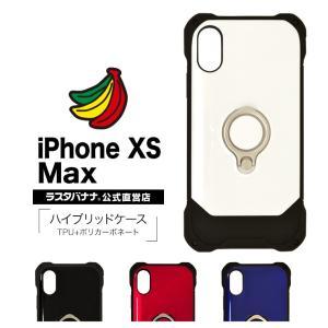 ラスタバナナ iPhone XS Max ケース/カバー ハイブリッド TPU+PC スマホリングスタンド付き 耐衝撃吸収 アイフォン スマホケース|keitai-kazariya