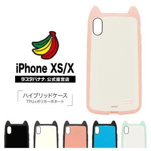 ラスタバナナ iPhone XS/X ケース/カバー ハイブリッド VANILLA PACK mimi 耐衝撃吸収 アイフォン スマホケース keitai-kazariya