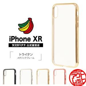 訳あり アウトレット ラスタバナナ iPhone XR ケース/カバー ハード トライタン メタリックフレーム キラキラ アイフォン スマホケース|keitai-kazariya