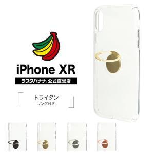 ラスタバナナ iPhone XR ケース/カバー ハード トライタン スマホリング付き アイフォン スマホケース|keitai-kazariya