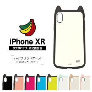 ラスタバナナ iPhone XR ケース/カバー ハイブリッド VANILLA PACK mimi バニラパック 耐衝撃吸収 猫耳 かわいい おしゃれ アイフォン スマホケース|keitai-kazariya