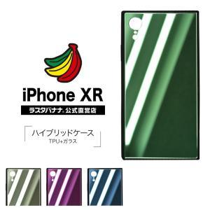 ラスタバナナ iPhone XR ケース/カバーハイブリッド ガラス×TPU ミラー アイフォン スマホケース|keitai-kazariya