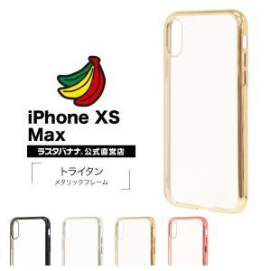 ラスタバナナ iPhone XS Max ケース/カバー ハード トライタン メタリックフレーム キラキラ アイフォン スマホケース|keitai-kazariya