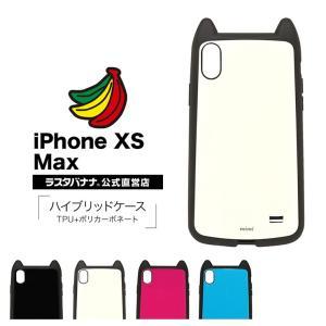 ラスタバナナ iPhone XS Max ケース/カバー ハイブリッド VANILLA PACK mimi バニラパック 耐衝撃吸収 猫耳 かわいい アイフォン スマホケース|keitai-kazariya