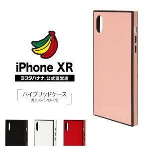 ラスタバナナ iPhone XR ケース/カバー ハイブリッド ガラス×TPU×PC ノーマルカラー アイフォン スマホケース|keitai-kazariya