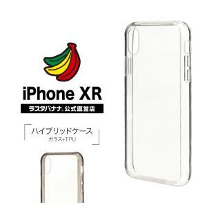 ラスタバナナ iPhone XR ケース/カバーハイブリッド ガラス×TPU アイフォン スマホケース|keitai-kazariya